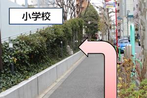 左手に小学校が見え、公園の入り口を左に曲がります